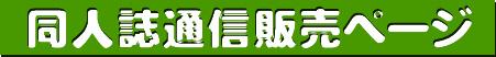 うたひめ/うっかり堂 同人誌通販ページ
